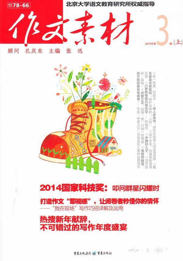 作文素材2015年3月第1期封面图片-杂志铺zazhipu.com