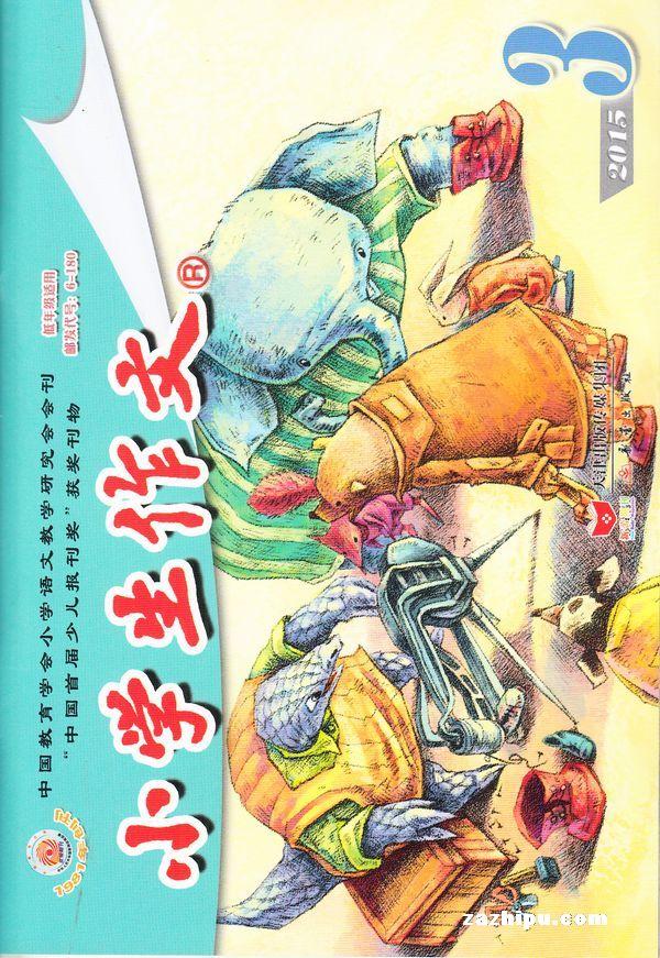 小学生小学低年级封面版2015年3月期图片作文变态题的拼音图片
