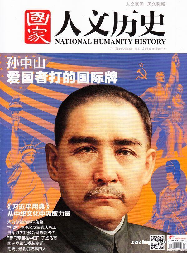 国家人文历史2015年3月第2期