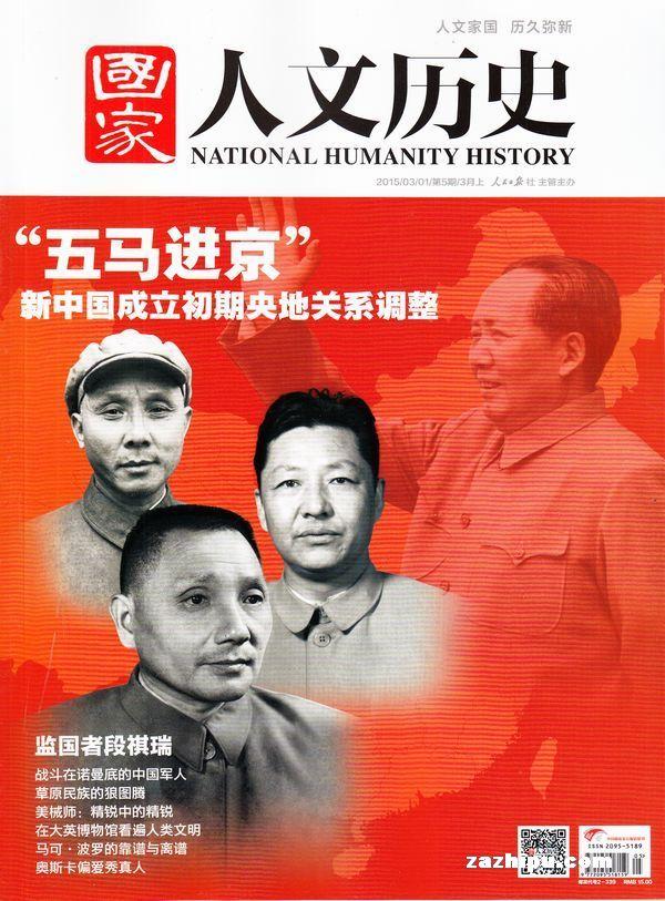 国家人文历史2015年3月第1期