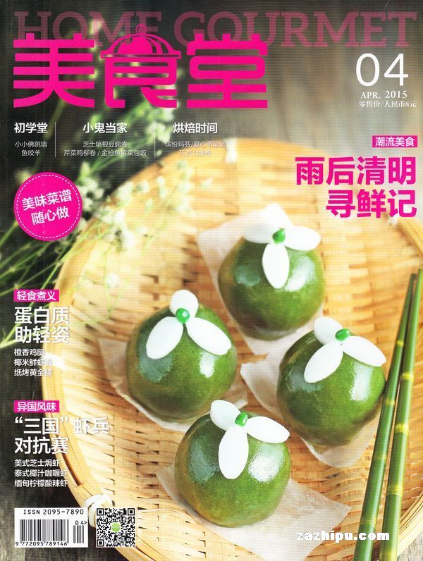 美图片2015年4月期食堂封面-杂志铺zazhipu.c木下播主美食日本图片