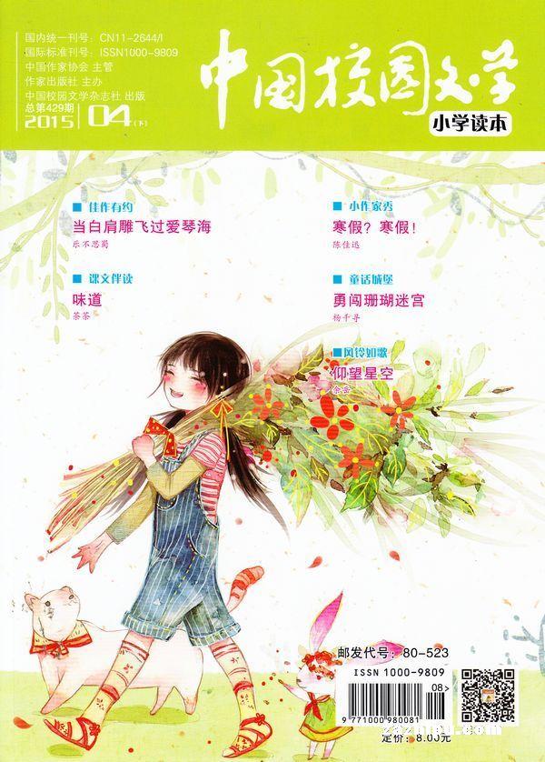 中国校园文学小学版2015年4月期