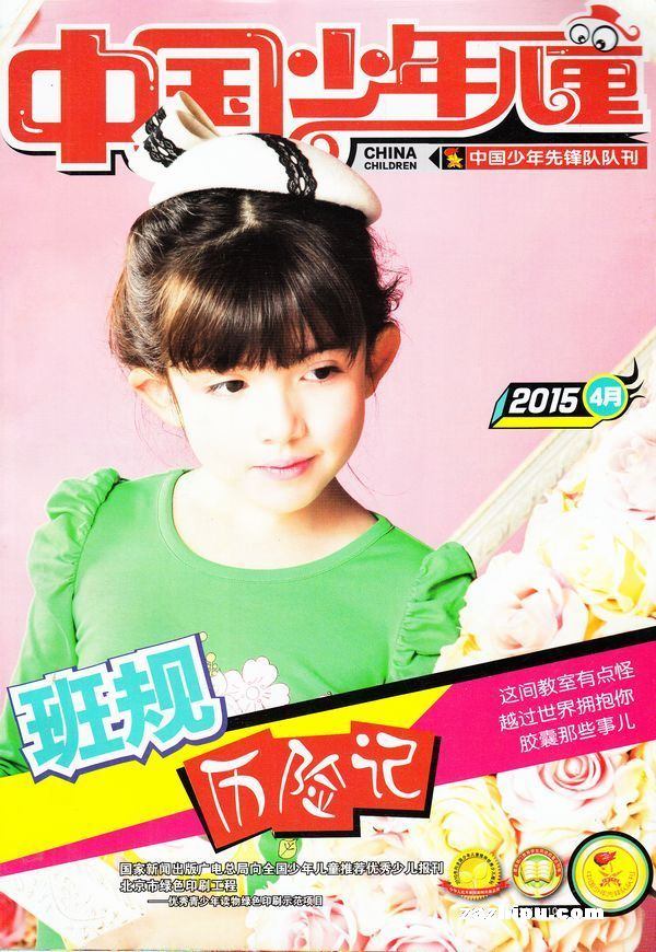 5年4月第1期-杂志封面秀