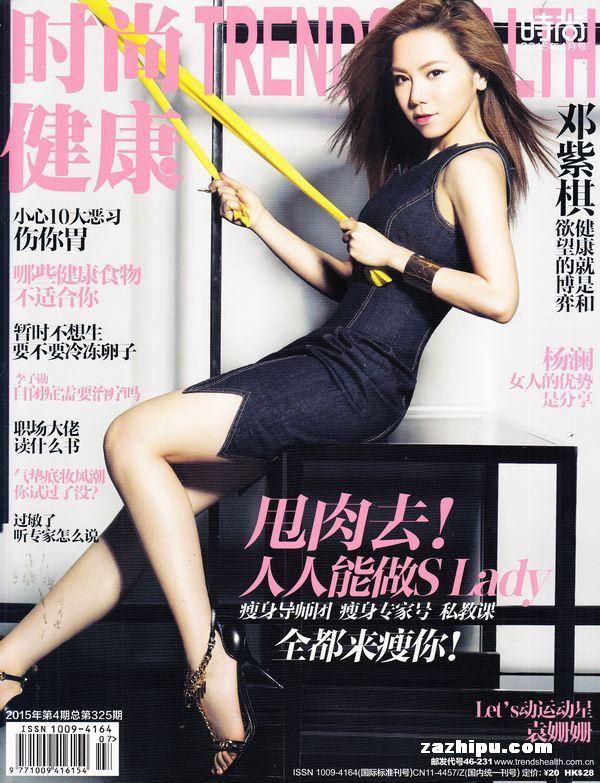 时尚健康(女士)2015年4月期-杂志封面秀,精彩导读,铺