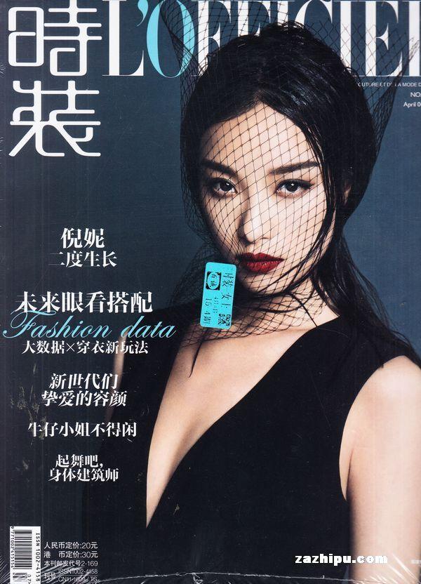 时装_女装2015年4月期-杂志封面秀,精彩导读,杂志铺