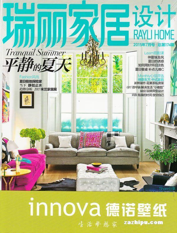 瑞丽家居2015年7月期-杂志封面秀,精彩导读,杂志铺