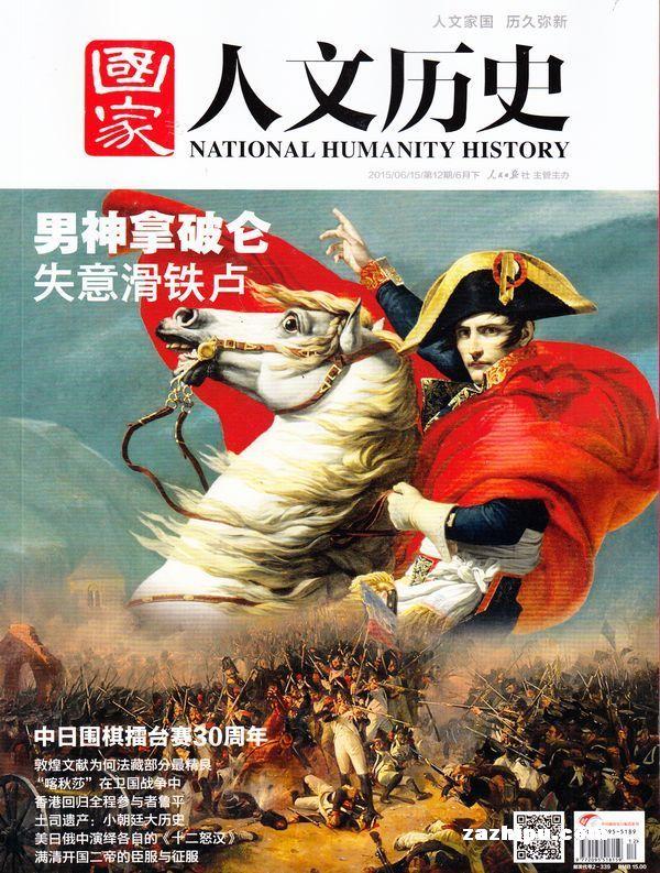 国家人文历史2015年6月第2期