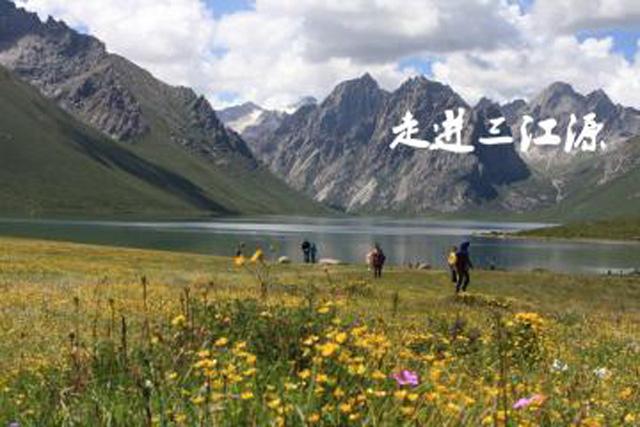 《中国国家地理》户外出行――走近三江源