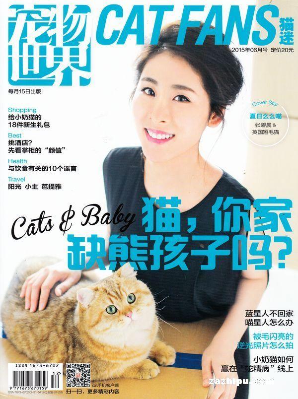 宠物世界(猫迷)2015年6月期-杂志封面秀,精彩导读,铺