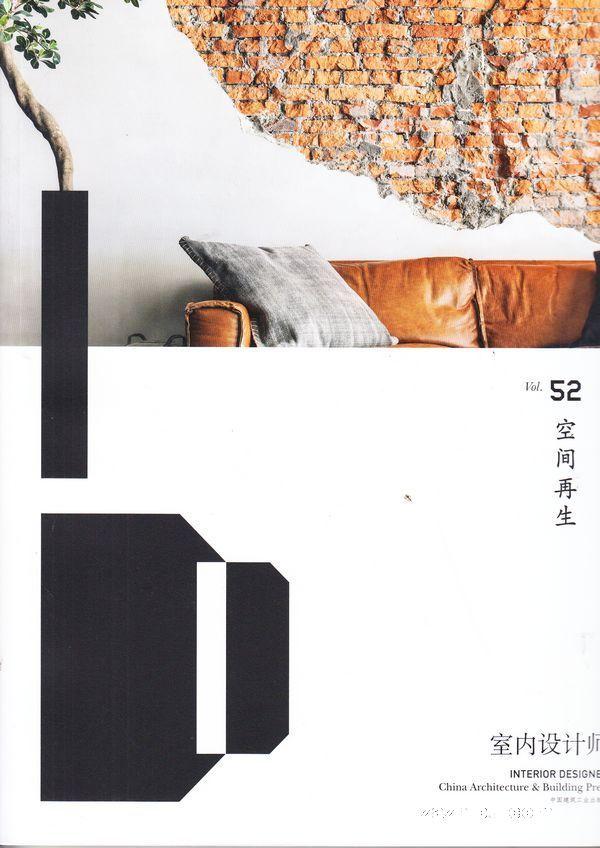 室内设计师 杂志 订阅-杂志铺:首家杂志折扣订阅网