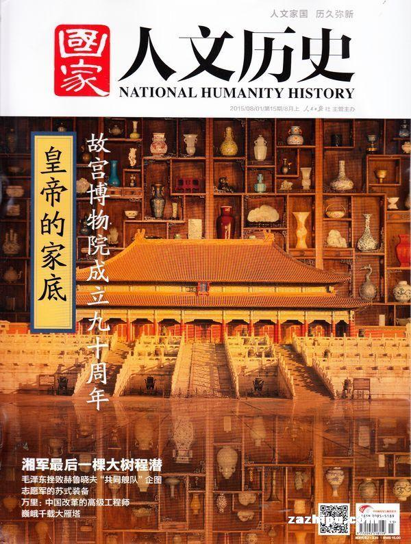 国家人文历史2015年8月第1期