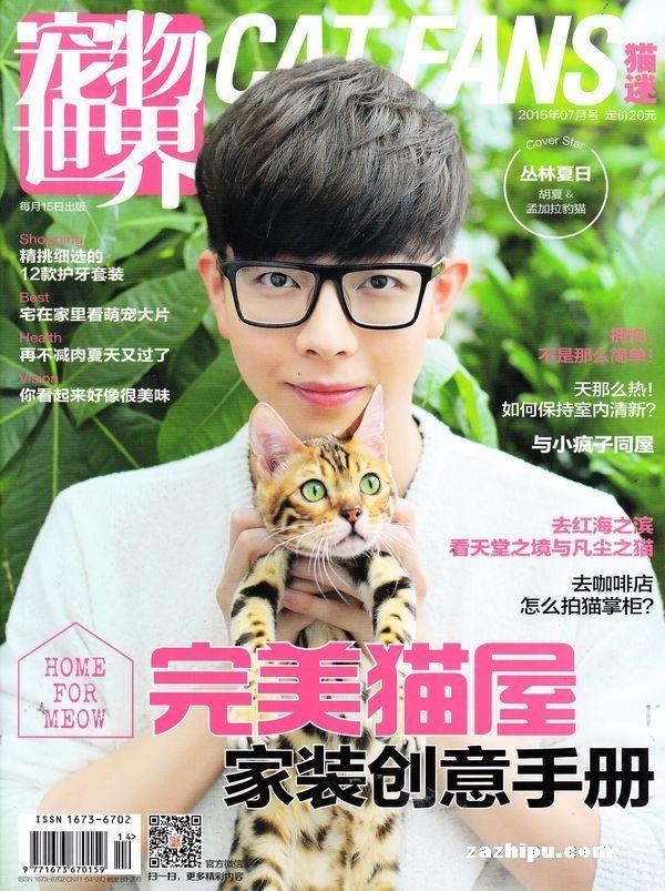 宠物世界(猫迷)2015年7月期-杂志封面秀,精彩导读,铺