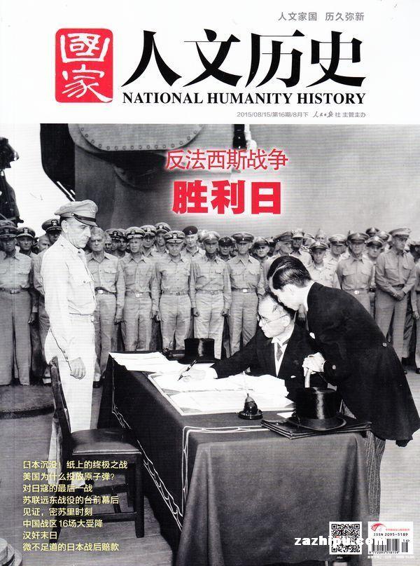 国家人文历史2015年8月第2期