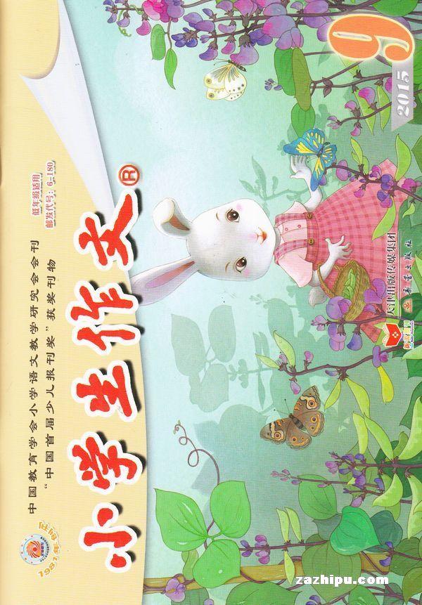 小学生拼音低年级封面版2015年9月期小学作文图片荣华户县图片
