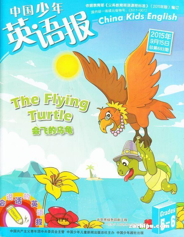 中国少年英语报5-6年级2015年9月期