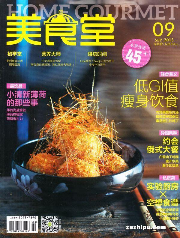 美图片2015年9月期美食封面-食堂铺zazhipu.c杂志有泾阳县啥图片