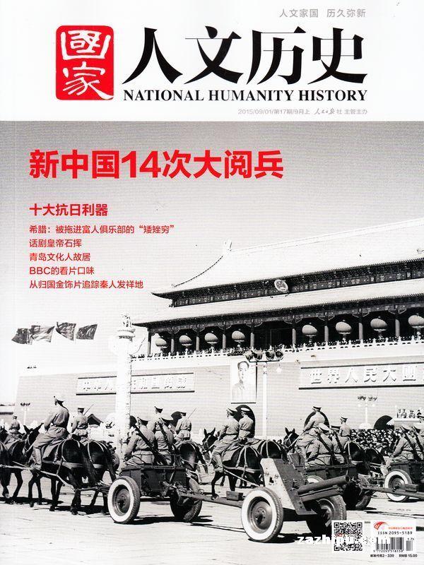 国家人文历史2015年9月第1期