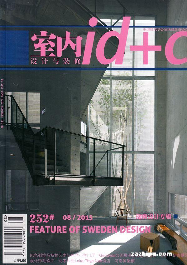 室内设计与装修2015年8月期-杂志封面秀,精彩导读,铺