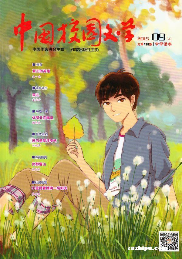 中国校园文学中学版2015年9月期-杂志封面秀,精彩导读