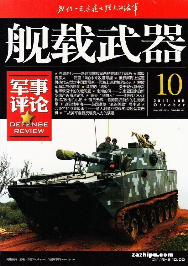 舰载武器军事评论2015年10月期