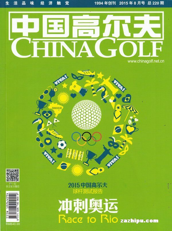 中国高尔夫2015年8月期-杂志封面秀,精彩导读,杂志铺