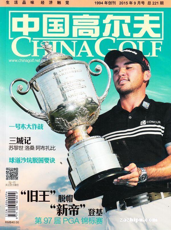 中国高尔夫2015年9月期-杂志封面秀,精彩导读,杂志铺