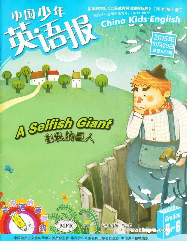 中国少年英语报五六年级版2015年10月期