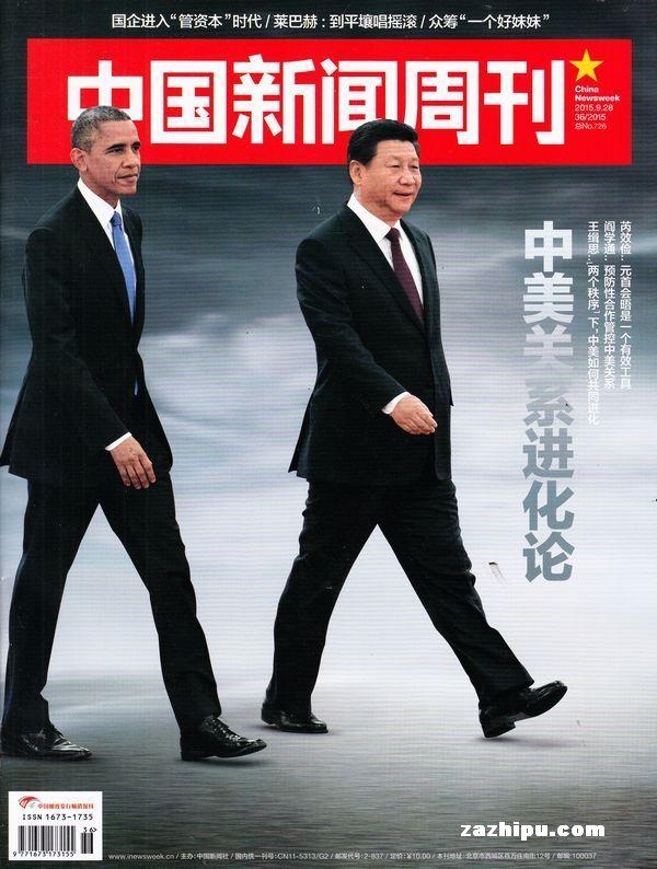中国新闻周刊2015年9月第4期