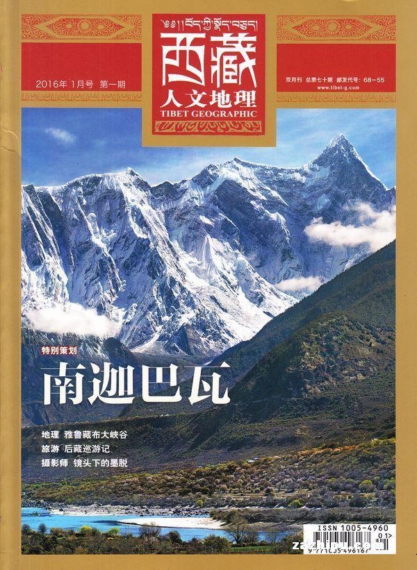 西藏人文地理2016年1月期封面图片-杂志铺zazhipu.com