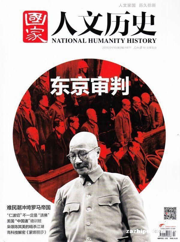国家人文历史2016年1月第2期