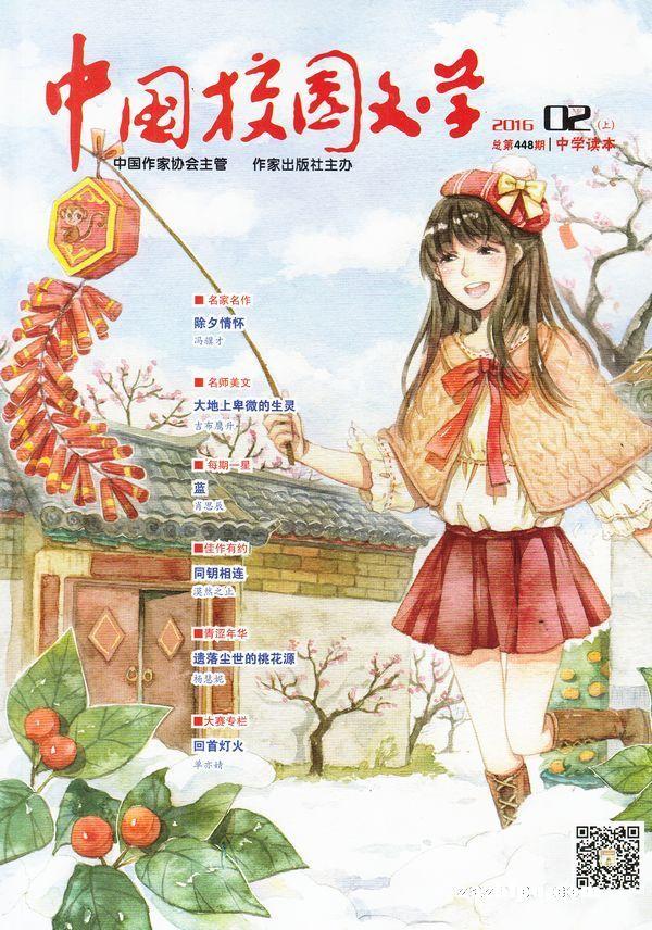 中国校园文学中学版2016年2月期-杂志封面秀,精彩导读