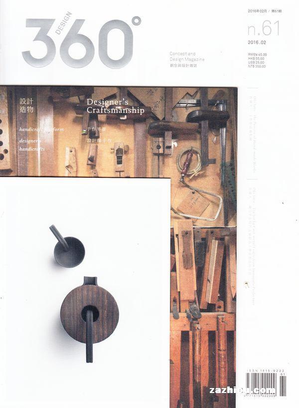 design 360°观念设计杂志2016年2月期图片