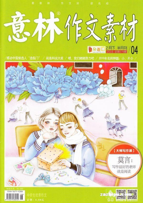 意林作文素材2016年2月第2期封面图片-杂志铺zazhipu