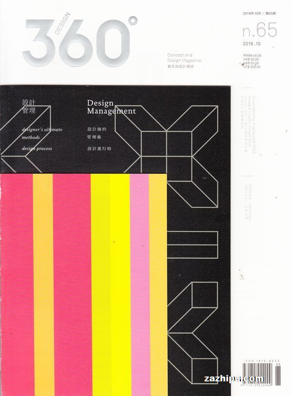 design 360°观念设计杂志2016年10月期图片