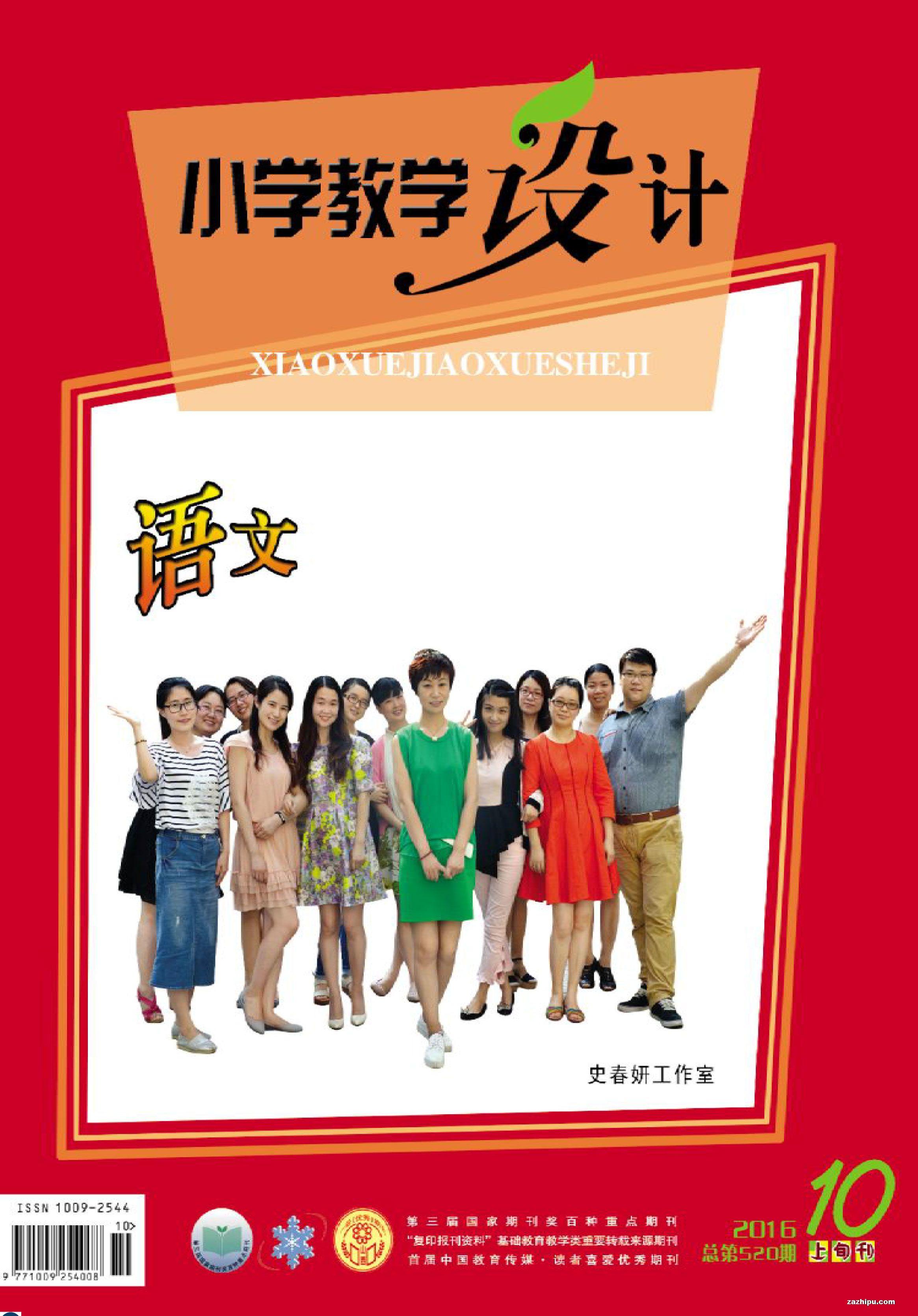 小学教学设计语文-杂志封面秀,精彩导读,杂志铺:杂志