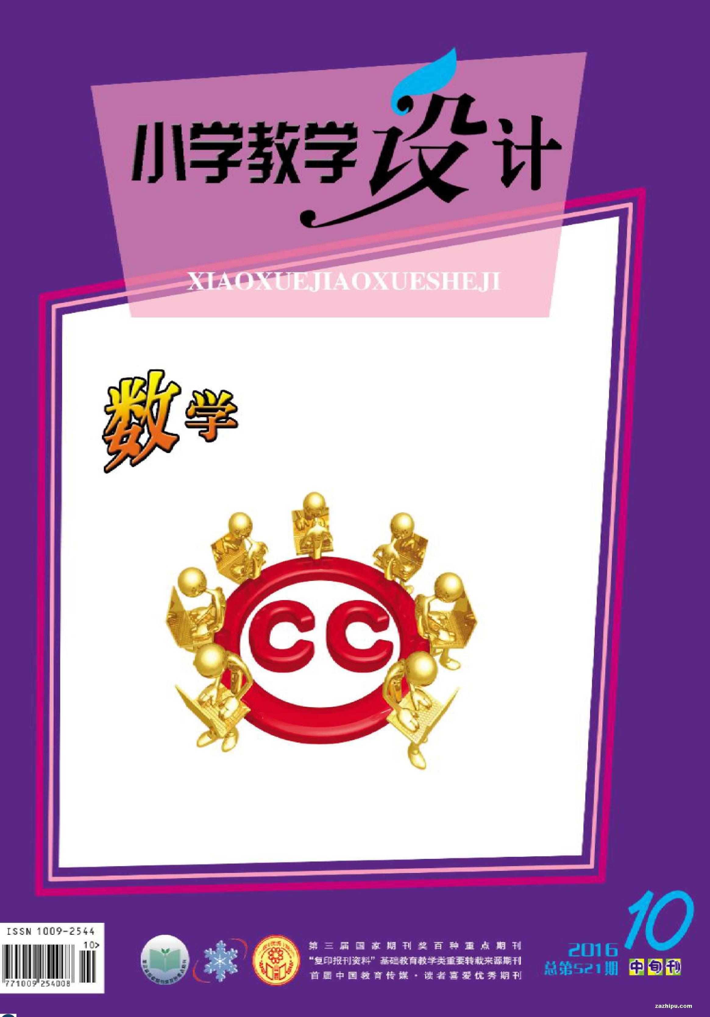 小学教学设计字体图片数学-封面铺pptv小学好看古典里的杂志图片