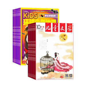 兒童文學(少年雙本套)(1年共12期)+KiDS環球少年地理(與美國國家地理少兒版版權合作)(1年共12期)兩刊組合訂閱(雜志訂閱)