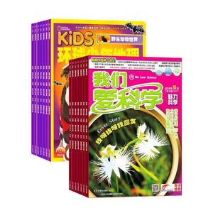 我们爱科学(少年版)+KiDS环球少年地理(1年共12期)(杂志订阅)
