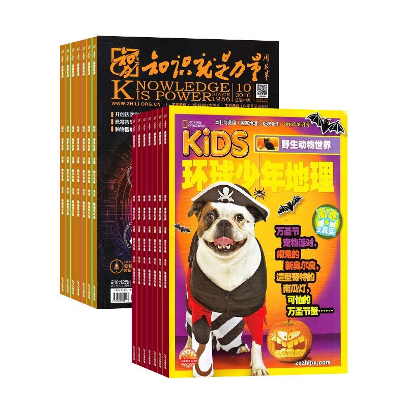 知识就是力量(1年共12期)+KiDS环球少年地理(1年共12期)(杂志订阅)