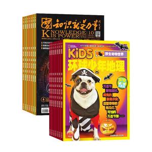 知識就是力量(1年共12期)+KiDS環球少年地理(1年共12期)(雜志訂閱)