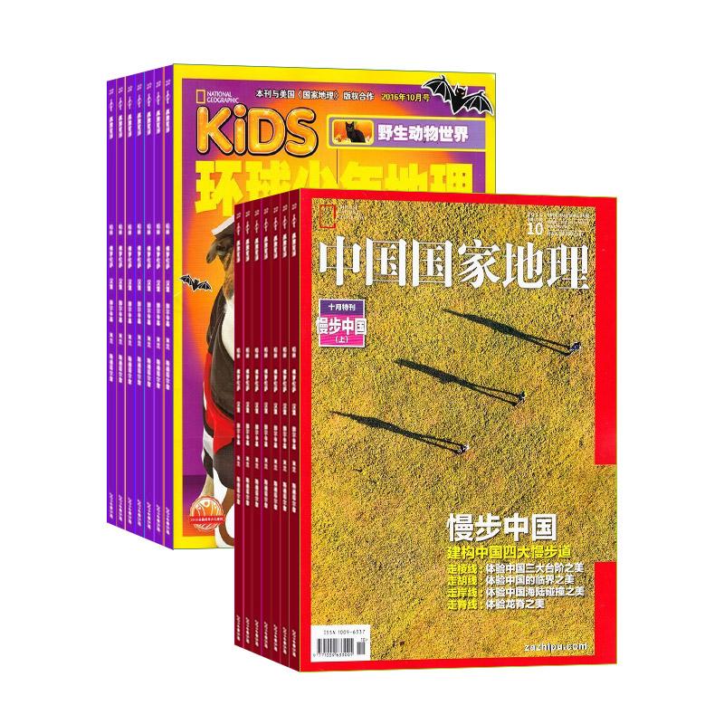 中国国家地理(1年共12期)+KiDS环球少年地理组合订阅(1年共12期)(杂志订阅)