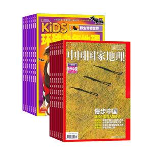 中国国家地理+KiDS环球少年地理组合订阅(1年共12期)(杂志订阅)
