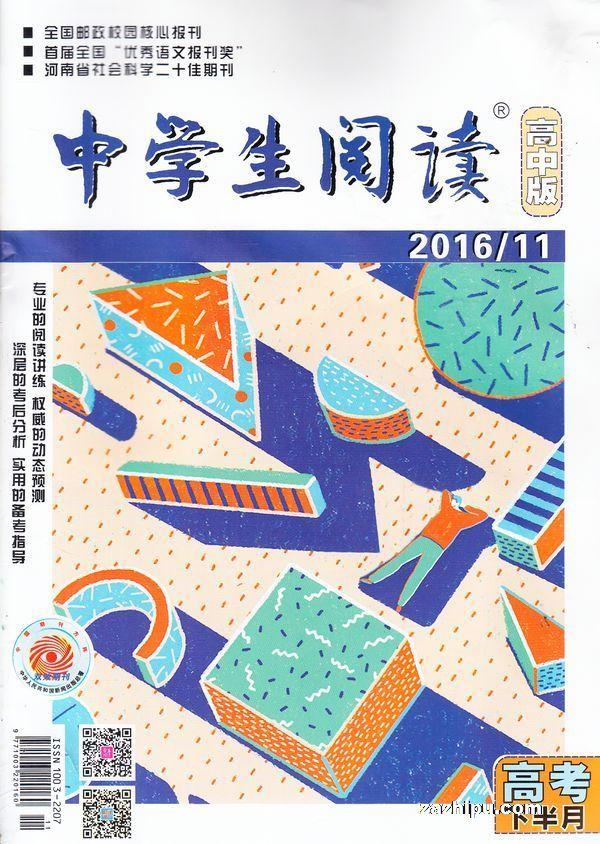 中学生阅读高中版高考2016年11月期