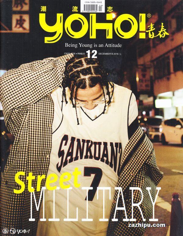 《YOHO!潮流志》----- 2005年10月创刊,为半月刊,全国范围发行。他是国内第一本完全由内地采编的潮流时尚杂志,每期为读者第一时间提供来自全球的潮流、时尚、服装搭配、娱乐、设计、文化、数码、动漫等信息。通过正规发行渠道(报刊亭、连锁商超等)发行至全国各大中城市,每期发行量超过45万份。发行量、广告收入位居同类媒体领先地位。 精品展示