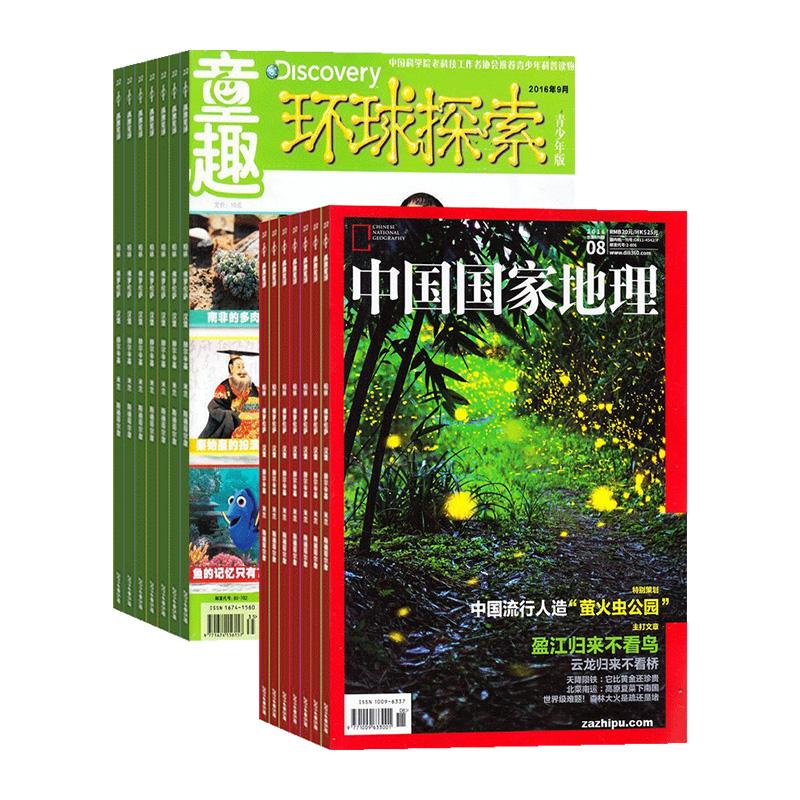环球探索科普(1年共12期)+中国国家地理(1年共12期)两刊组合订阅(杂志订阅)