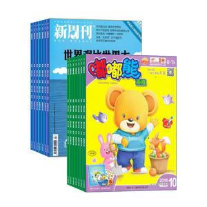新周刊(1年共24期)+嘟嘟熊畫報(雙月刊)(1年共6期)兩刊組合(雜志訂閱)