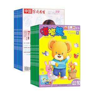 家庭醫生(1年共12期)+嘟嘟熊畫報(雙月刊)兩刊組合(1年共24期)(雜志訂閱)