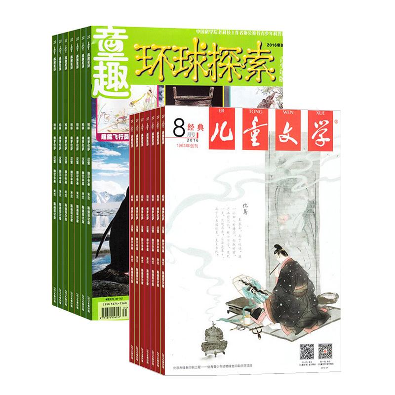 儿童文学(儿童版)(1年共12期)+环球探索(青少年版)(1年共12期)两刊组合订阅(杂志订阅)