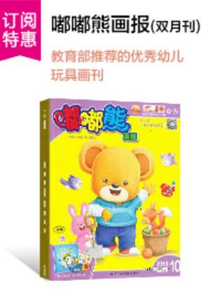 嘟嘟熊画报双月刊订阅推荐