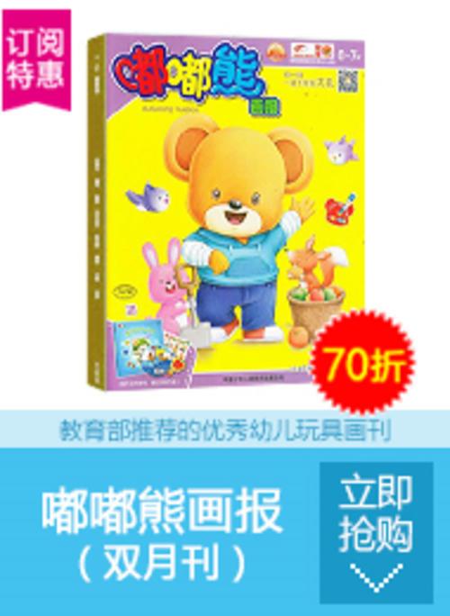 嘟嘟熊画报商品页推广